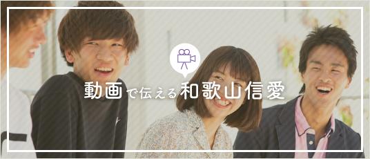 動画で伝える和歌山信愛