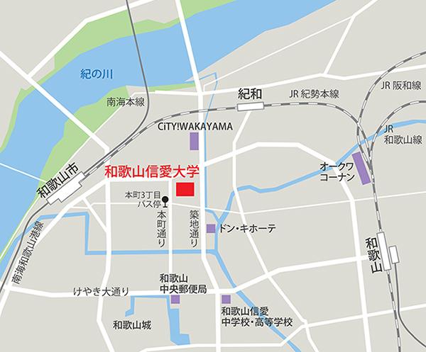 和歌山信愛大学の周辺図