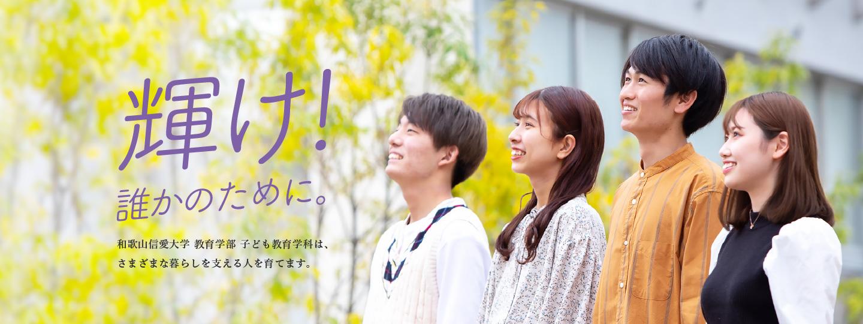 輝け!誰かのために。和歌山信愛大学 教育学部 子ども教育学科は、さまざまな暮らしを支える人を育てます。