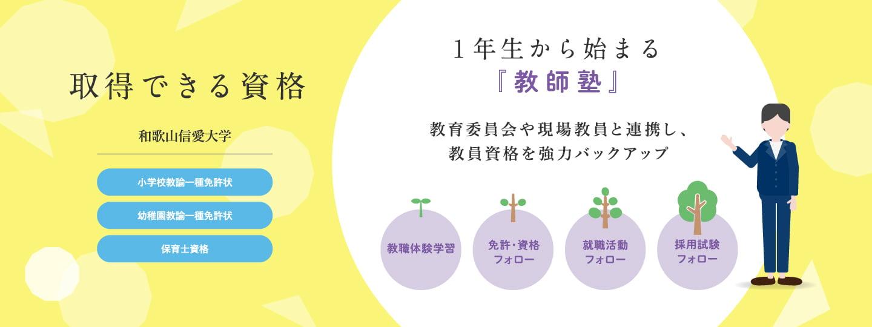 取得できる資格 和歌山信愛大学 小学校教諭一種免許状 幼稚園教諭一種免許状 保育士資格