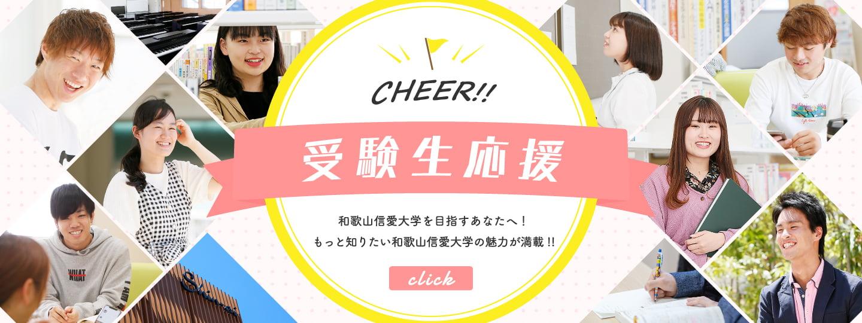 受験生応援 和歌山信愛大学を目指すあなたへ! もっと知りたい和歌山信愛大学の魅力が満載!!