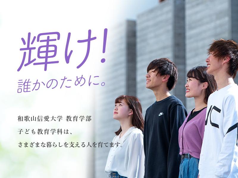 輝け!誰かのために。和歌山信愛大学はさまざまな暮らしを支える人を育てます。