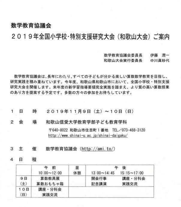 数学教育協議会 2019年全国小学校・特別支援研究大会(和歌山大会)